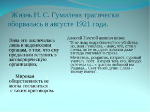 Жизнь Н. С. Гумилева трагически оборвалась в августе 1921 года. Вина его зак
