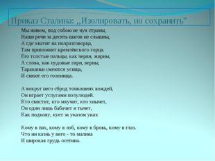 """Приказ Сталина: ,,Изолировать, но сохранить"""" Мы живем, под собою не чуя стра"""