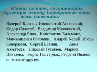 Валерий Брюсов, Иннокентий Анненский, Фёдор Сологуб, Владимир Маяковский, Але