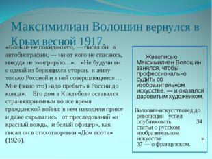 Максимилиан Волошин вернулся в Крым весной 1917. «Больше не покидаю его, — пи