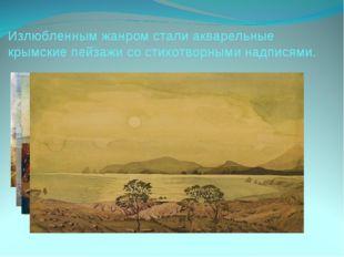 Излюбленным жанром стали акварельные крымские пейзажи со стихотворными надпис