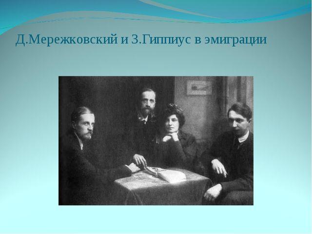 Д.Мережковский и З.Гиппиус в эмиграции