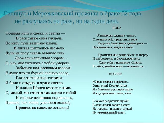 Гиппиус и Мережковский прожили в браке 52 года, не разлучаясь ни разу, ни на...