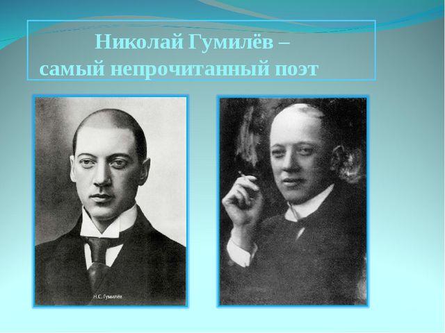 Николай Гумилёв – самый непрочитанный поэт