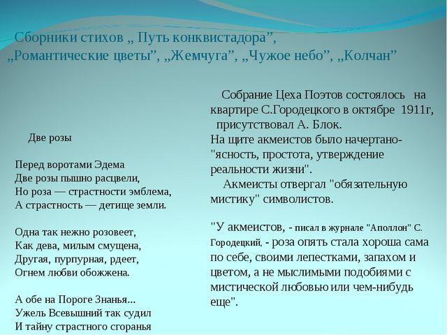 """Сборники стихов """" Путь конквистадора"""", """"Романтические цветы"""", """"Жемчуга"""", """"Чу..."""