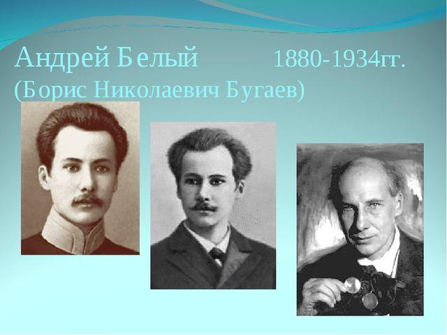 Андрей Белый 1880-1934гг. (Борис Николаевич Бугаев)
