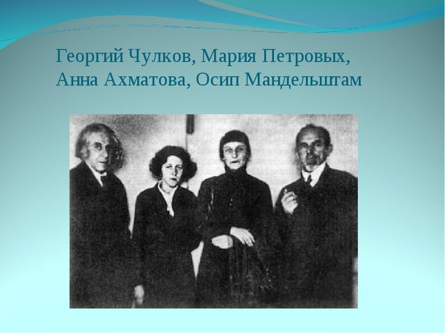 Георгий Чулков, Мария Петровых, Анна Ахматова, Осип Мандельштам