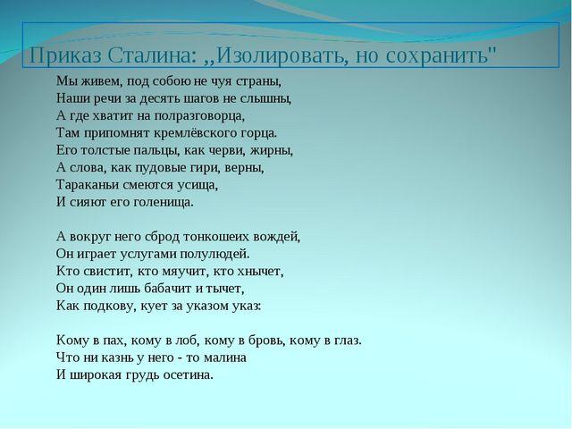 """Приказ Сталина: ,,Изолировать, но сохранить"""" Мы живем, под собою не чуя стра..."""