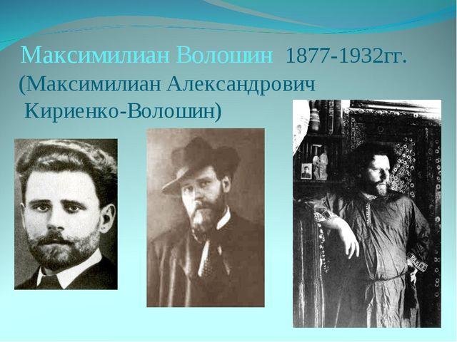 Максимилиан Волошин 1877-1932гг. (Максимилиан Александрович Кириенко-Волошин)