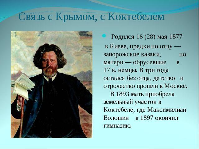 Связь с Крымом, с Коктебелем Родился 16 (28) мая 1877 в Киеве, предки по отц...