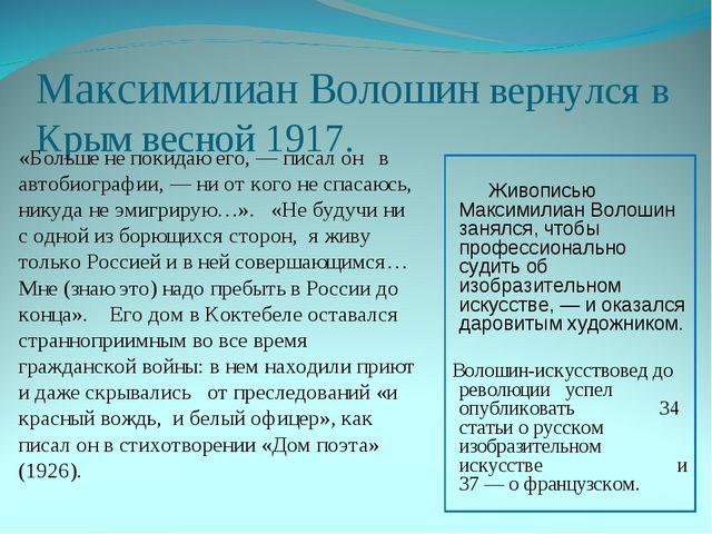 Максимилиан Волошин вернулся в Крым весной 1917. «Больше не покидаю его, — пи...