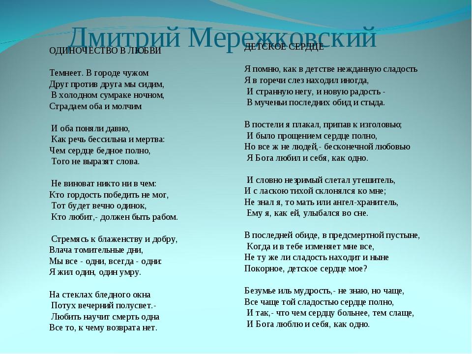 Дмитрий Мережковский ОДИНОЧЕСТВО В ЛЮБВИ  Темнеет. В городе чужом Друг прот...