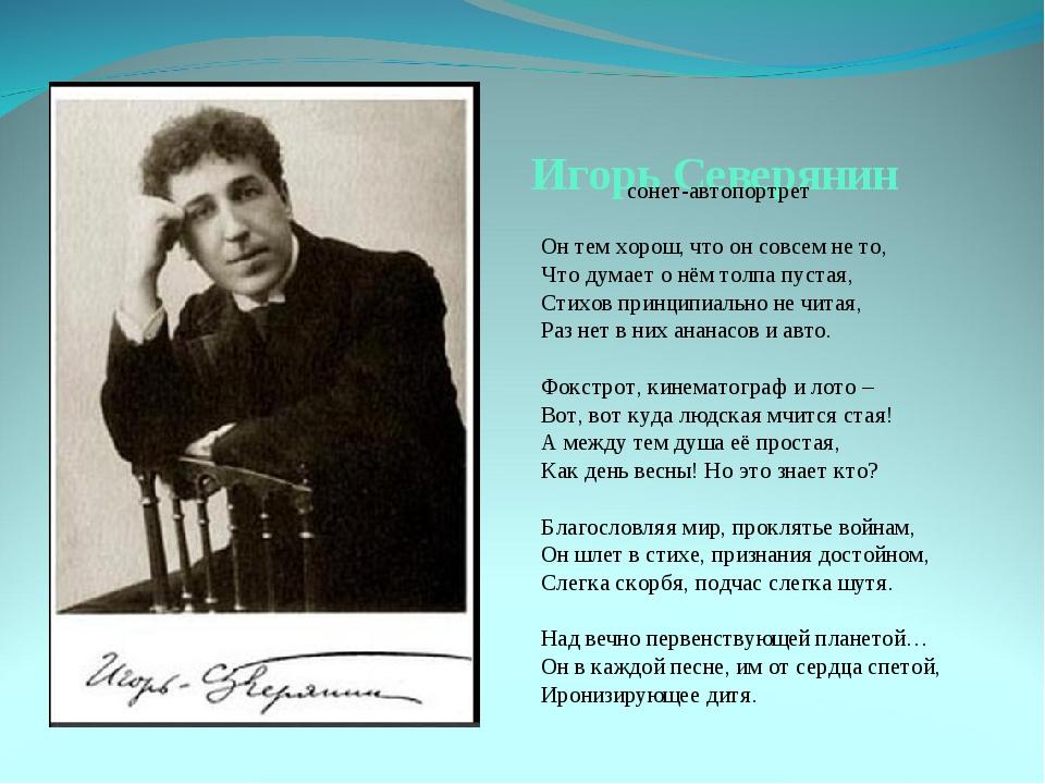 Игорь Северянин сонет-автопортрет Он тем хорош, что он совсем не то, Что дум...