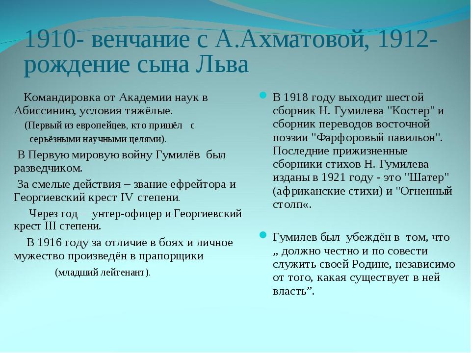 1910- венчание с А.Ахматовой, 1912-рождение сына Льва Командировка от Академи...