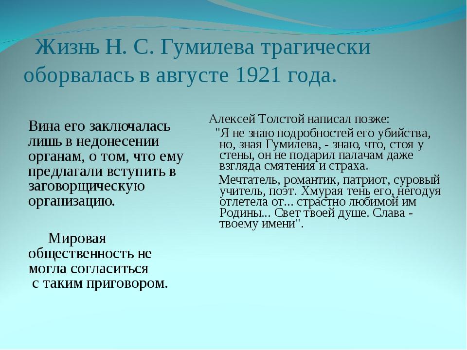 Жизнь Н. С. Гумилева трагически оборвалась в августе 1921 года. Вина его зак...