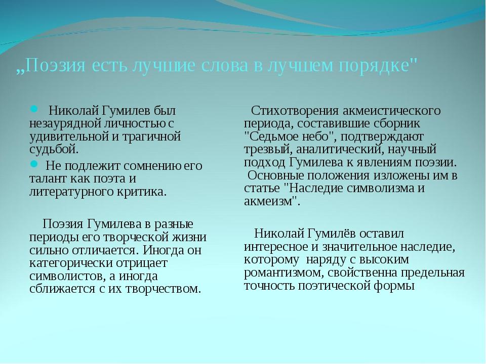 """""""Поэзия есть лучшие слова в лучшем порядке"""" Николай Гумилев был незаурядной л..."""