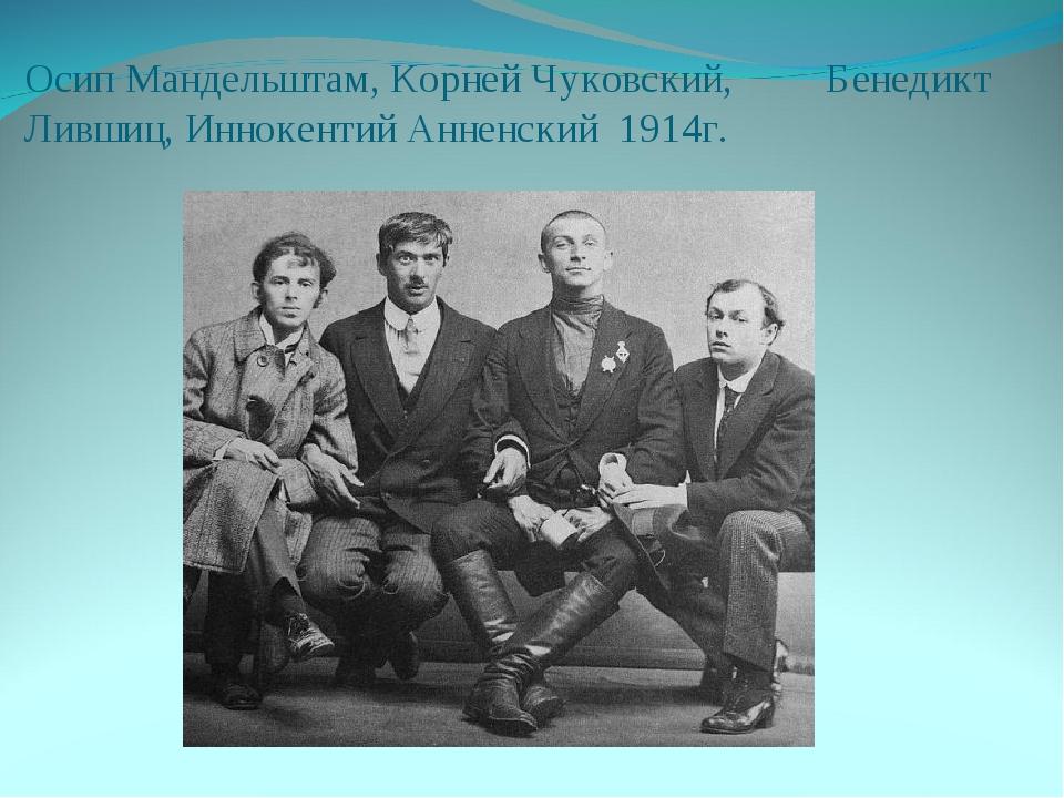 Осип Мандельштам, Корней Чуковский, Бенедикт Лившиц, Иннокентий Анненский 191...