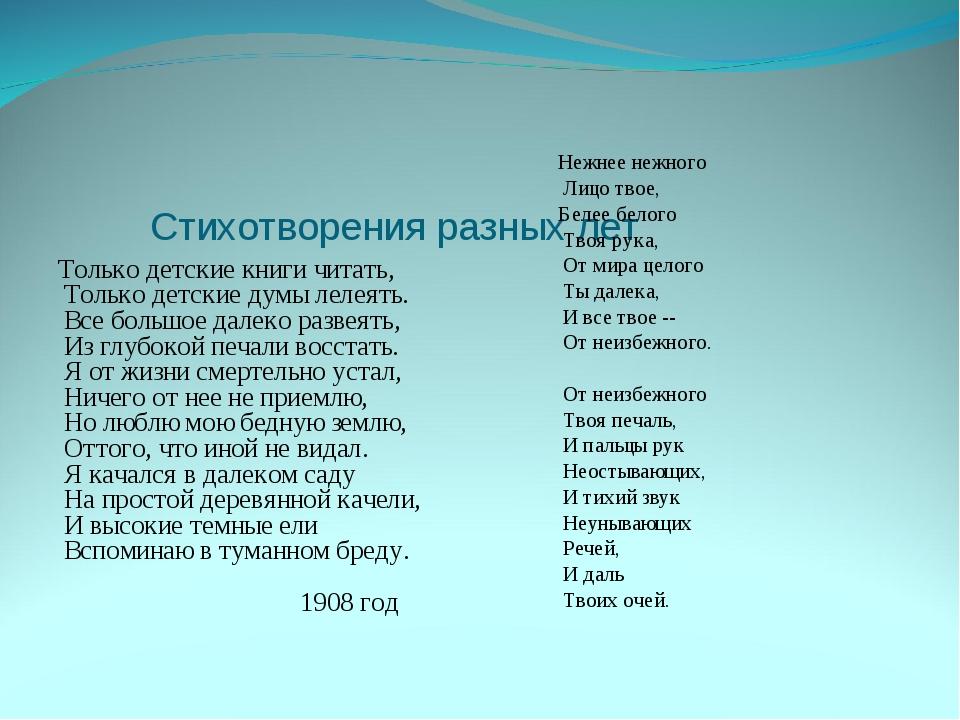 Стихотворения разных лет Только детские книги читать, Только детские думы ле...