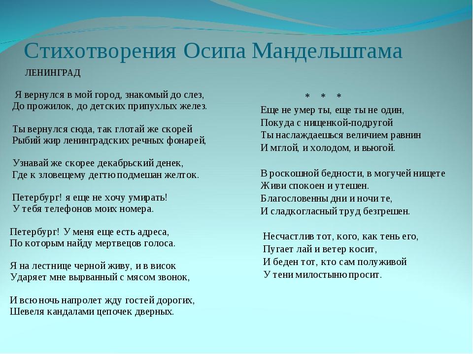 Стихотворения Осипа Мандельштама ЛЕНИНГРАД  Я вернулся в мой город, знакомый...