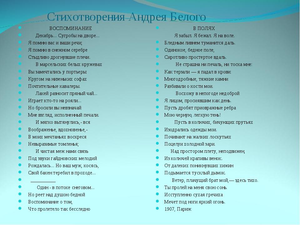 Стихотворения Андрея Белого ВОСПОМИНАНИЕ  Декабрь... Сугробы на дворе... Я п...