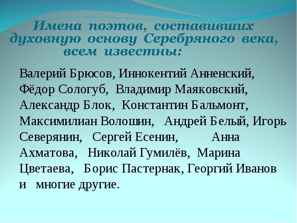 Валерий Брюсов, Иннокентий Анненский, Фёдор Сологуб, Владимир Маяковский, Але...