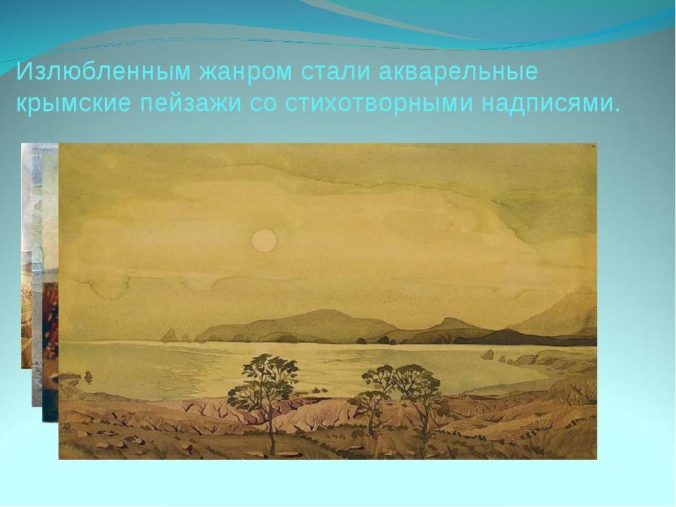 Излюбленным жанром стали акварельные крымские пейзажи со стихотворными надпис...