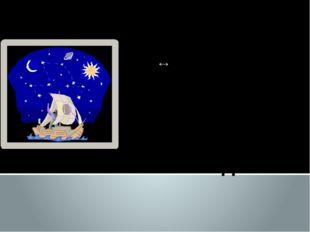 Галилей убедился, что Млечный Путь состоит из огромного числа звезд .