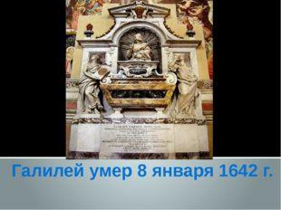 Галилей умер 8 января 1642 г.
