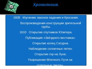 Хронология. 1609Изучение законов падения и бросания. Воспроизведения конст