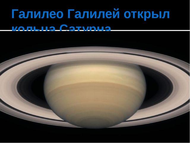Галилео Галилей открыл кольца Сатурна