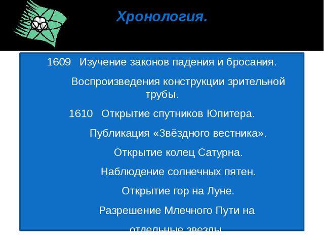 Хронология. 1609Изучение законов падения и бросания. Воспроизведения конст...