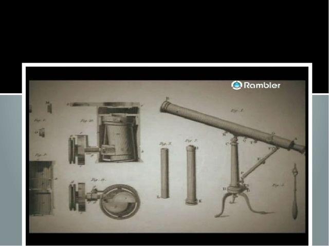 С 1606 г. Галилей начал заниматься астрономией