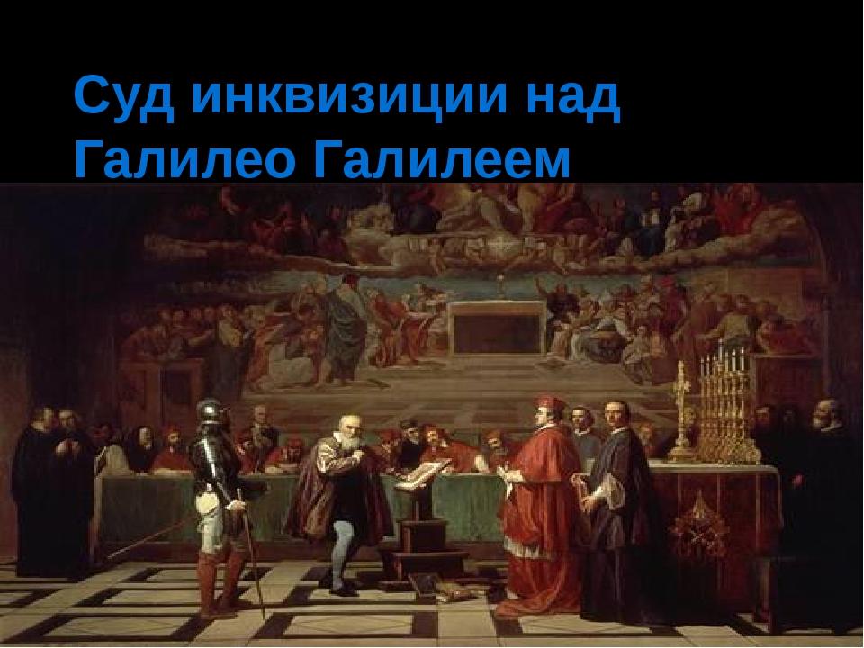 Суд инквизиции над Галилео Галилеем