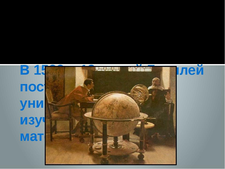 В 1583 г. 18летний Галилей поступил в Пизанский университет и стал изучать ме...