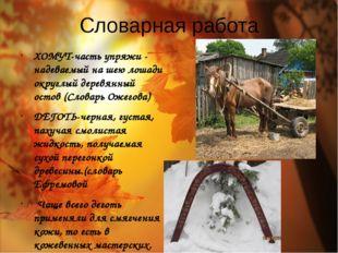 Словарная работа ХОМУТ-часть упряжи - надеваемый на шею лошади округлый дерев