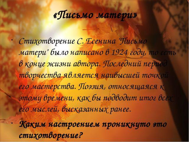 """«Письмо матери» Стихотворение С. Есенина """"Письмо матери"""" было написано в 1924..."""