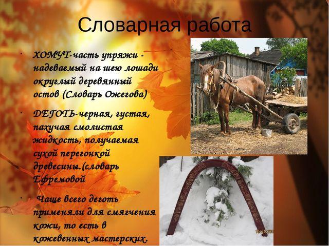 Словарная работа ХОМУТ-часть упряжи - надеваемый на шею лошади округлый дерев...