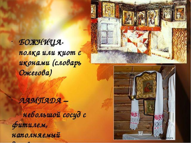 БОЖНИЦА-полкаили киот с иконами (словарь Ожегова) ЛАМПАДА –  небольшойсос...