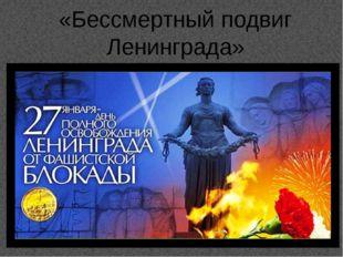 «Бессмертный подвиг Ленинграда»