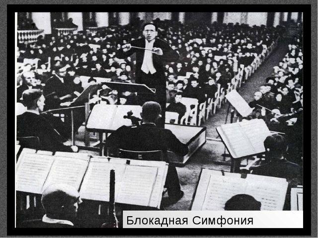 Блокадная Симфония