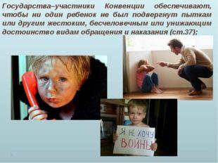 Государства–участники Конвенции обеспечивают, чтобы ни один ребенок не был по