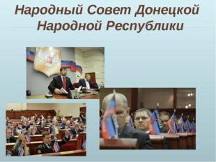 Народный Совет Донецкой Народной Республики