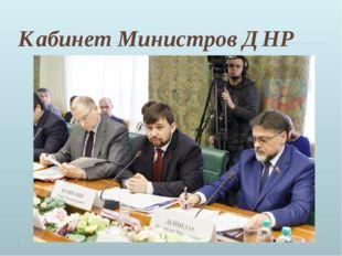 Кабинет Министров ДНР