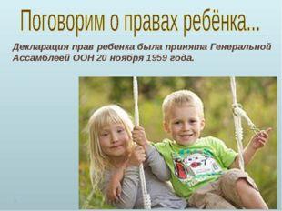 Декларация прав ребенка была принята Генеральной Ассамблеей ООН 20 ноября 195
