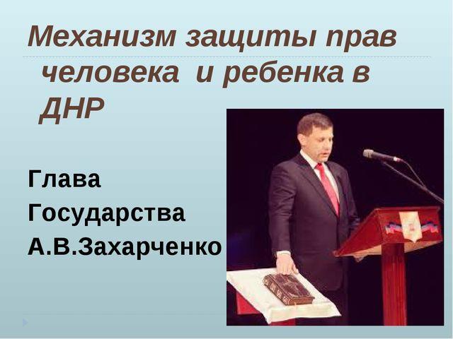 Механизм защиты прав человека и ребенка в ДНР Глава Государства А.В.Захарченко