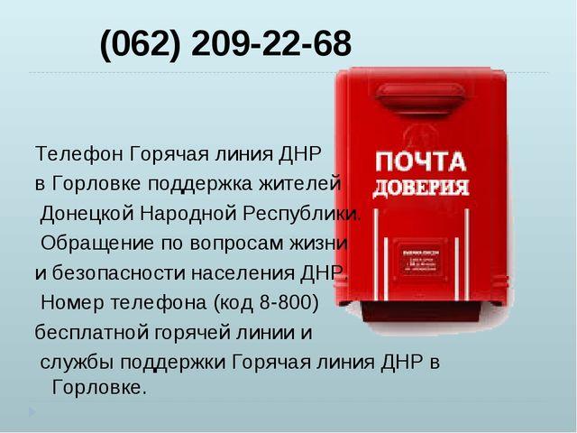(062) 209-22-68 ТелефонГорячая линия ДНР в Горловке поддержка жителей Доне...