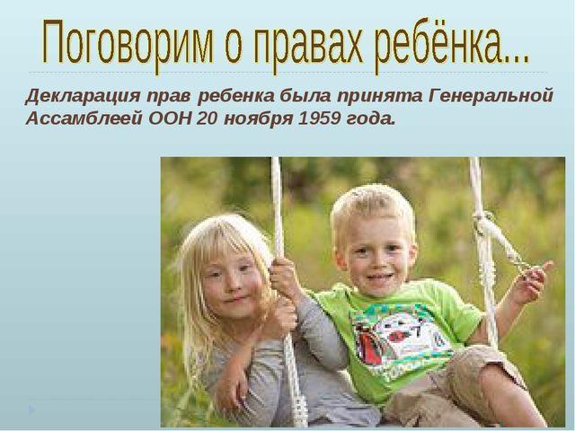 Декларация прав ребенка была принята Генеральной Ассамблеей ООН 20 ноября 195...