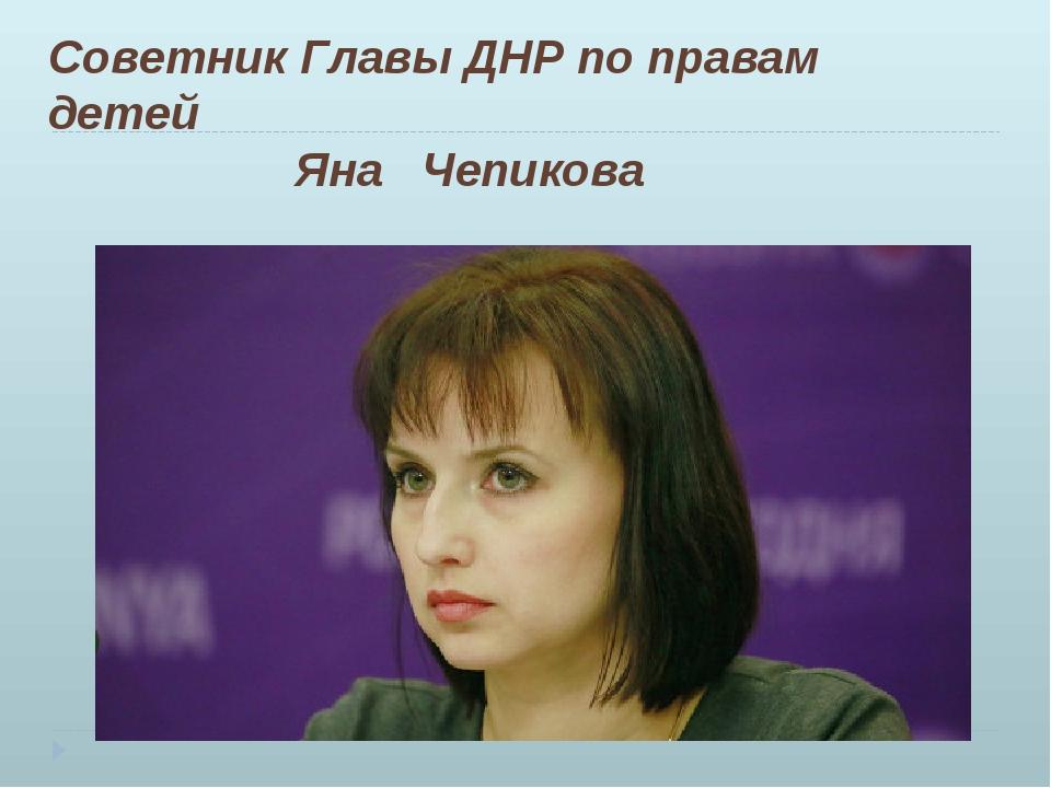 Советник Главы ДНР по правам детей Яна Чепикова