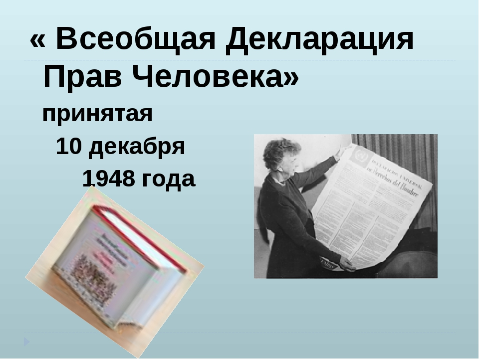 « Всеобщая Декларация Прав Человека» принятая 10 декабря 1948 года