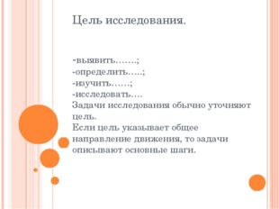 Цель исследования. -выявить…….; -определить…..; -изучить……; -исследовать…. За